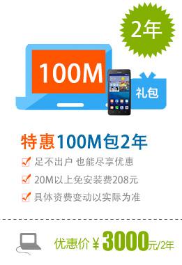 100M宽带包2年(广告)