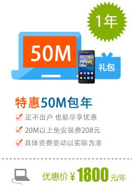 50M宽带包年(广告)