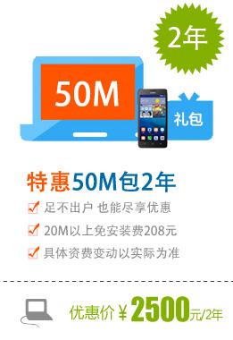 50M宽带包2年(广告)