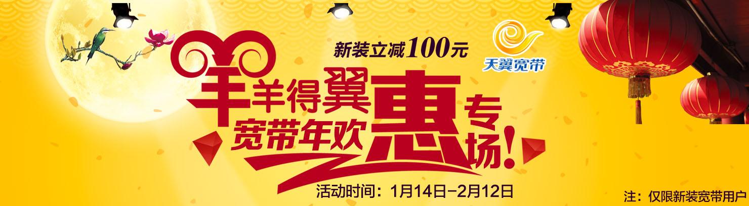 杭州电信宽带8月优惠:办