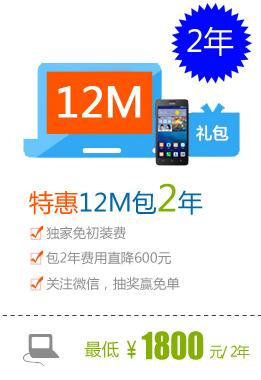12M宽带包2年(广告)