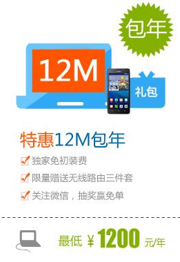 12M宽带包年(广告)