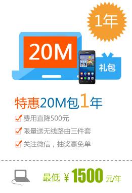 20M宽带包年(广告)