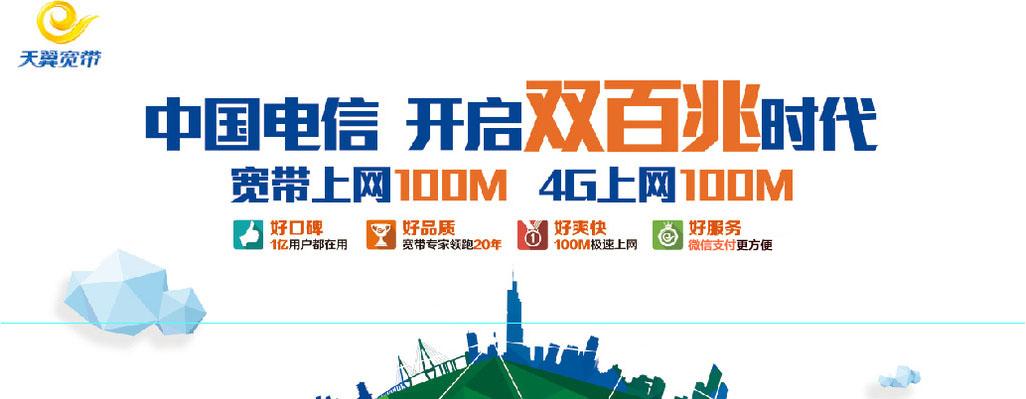 4G推广宣传图(大图)