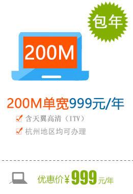 200M单宽